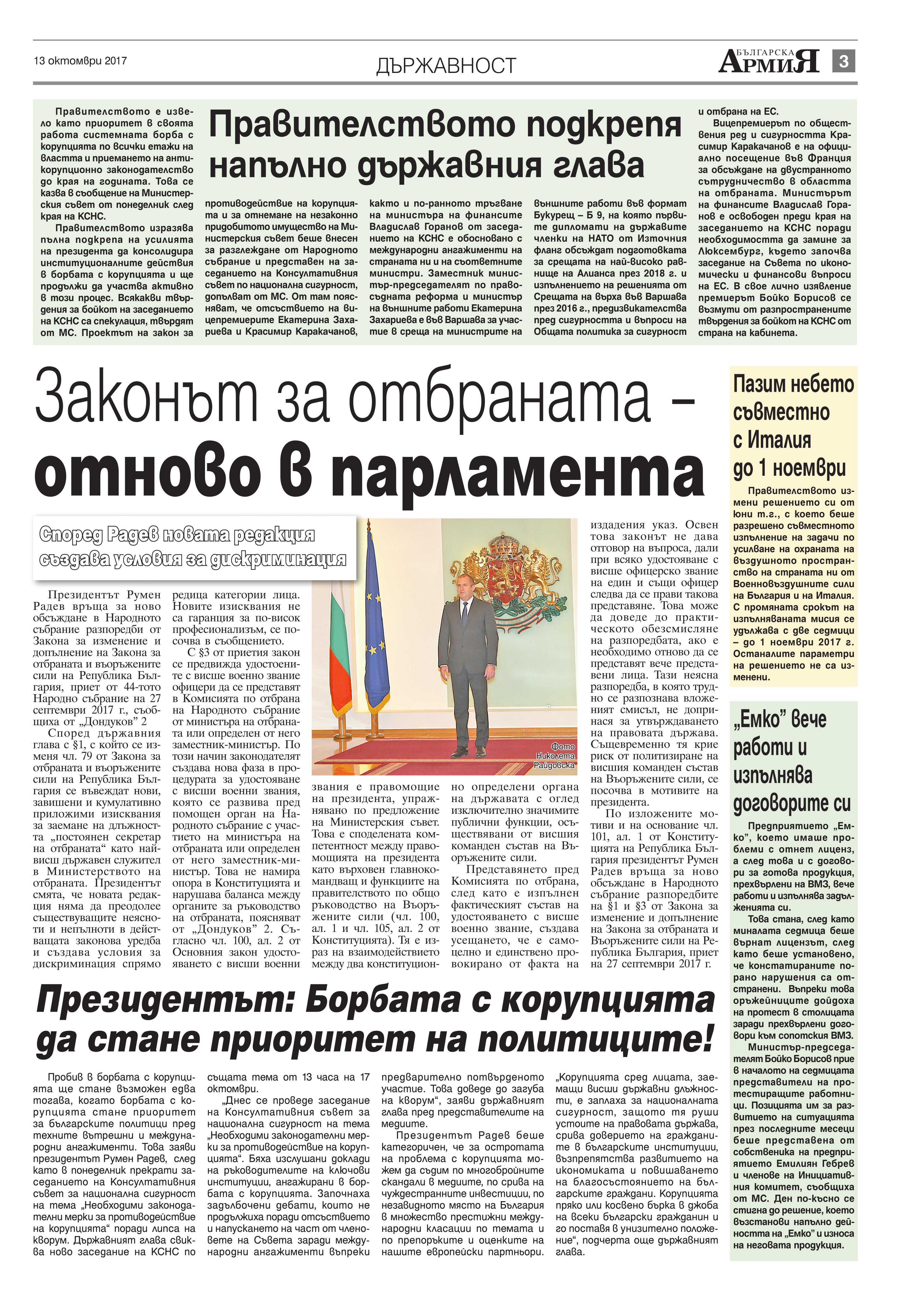 http://armymedia.bg/wp-content/uploads/2015/06/03.page1_-32.jpg