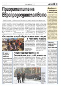 http://armymedia.bg/wp-content/uploads/2015/06/03.page1_-35-213x300.jpg