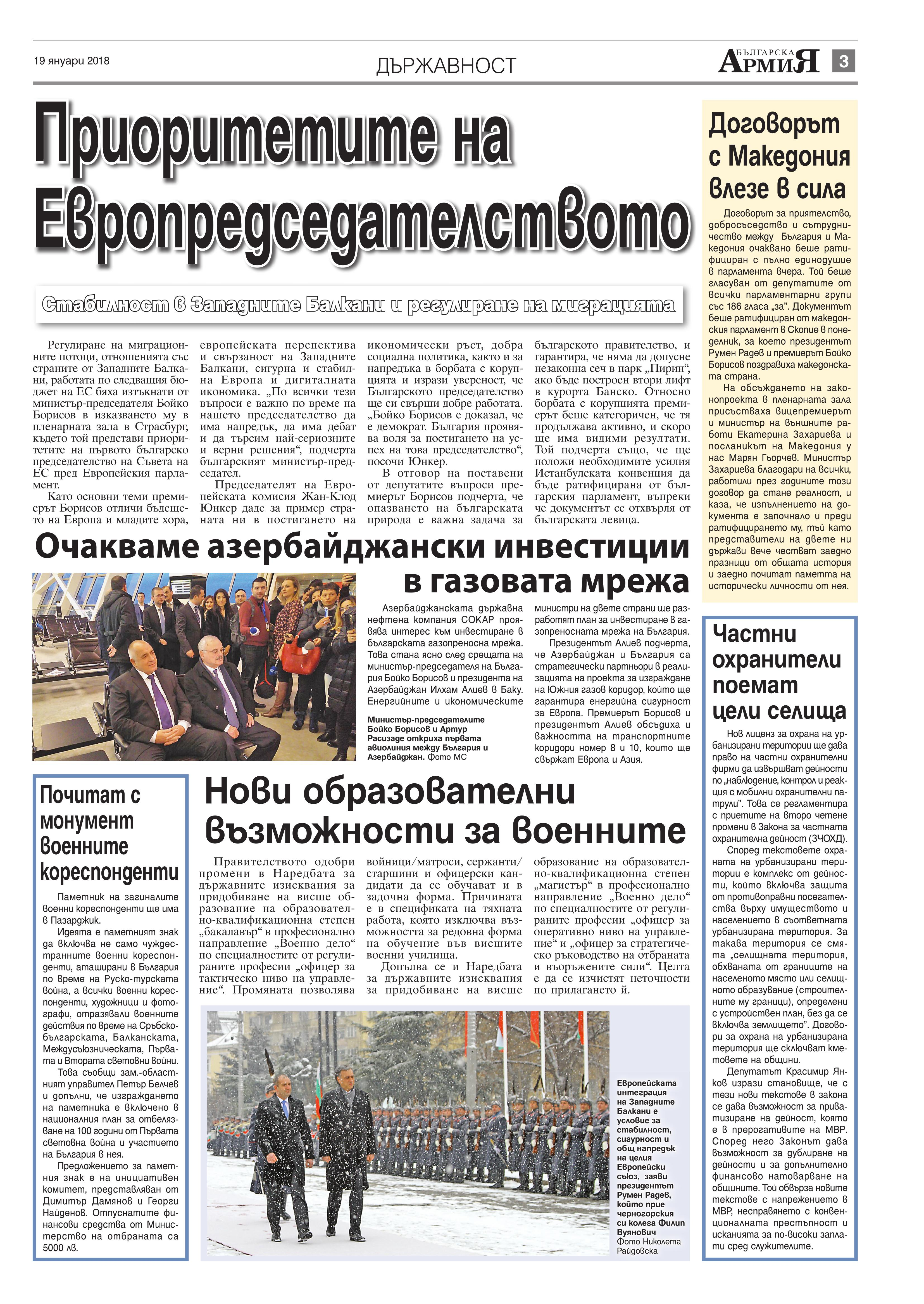 http://armymedia.bg/wp-content/uploads/2015/06/03.page1_-35.jpg