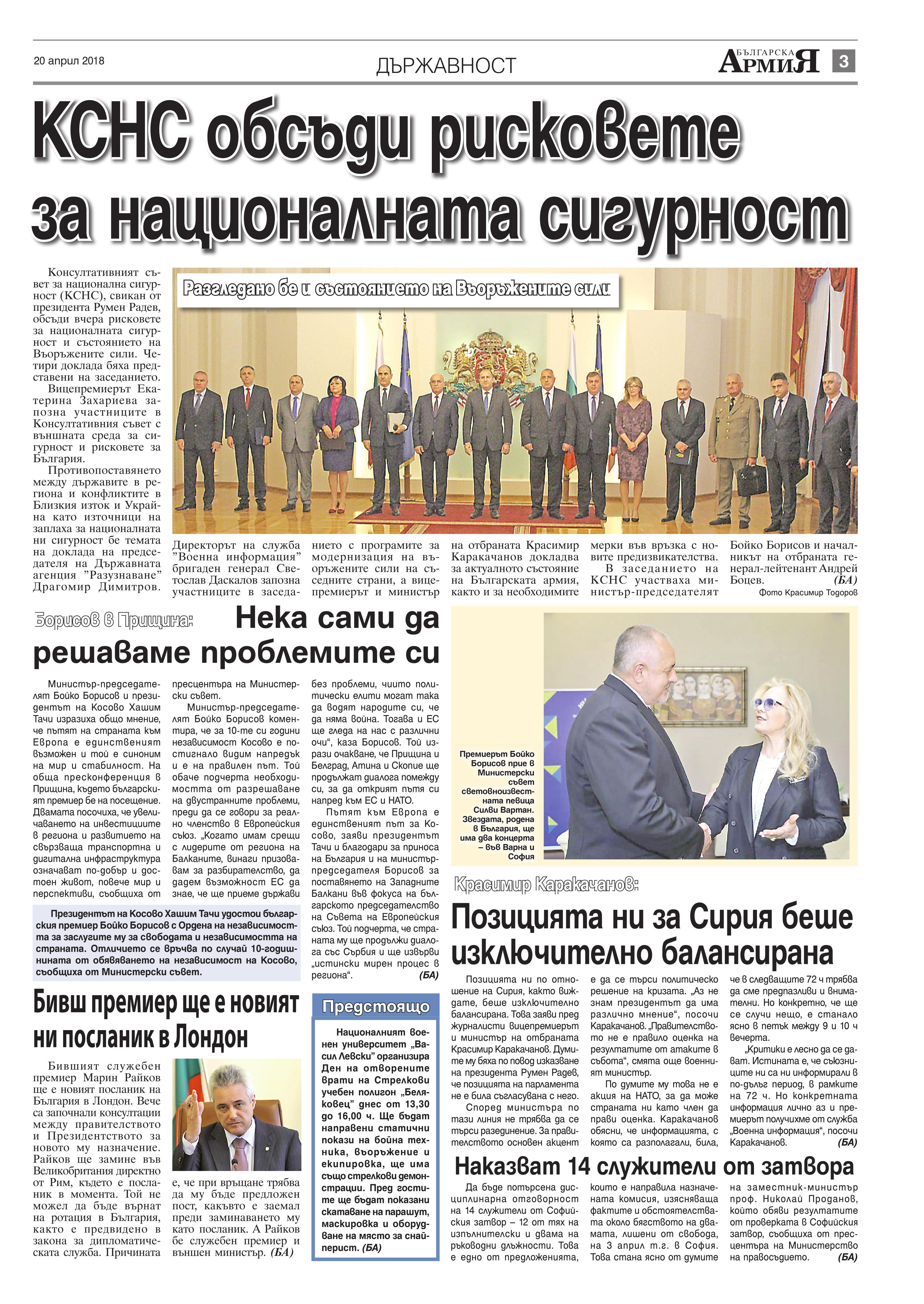 http://armymedia.bg/wp-content/uploads/2015/06/03.page1_-46.jpg