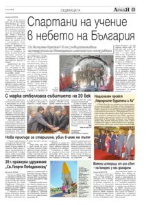 http://armymedia.bg/wp-content/uploads/2015/06/03.page1_-51-213x300.jpg