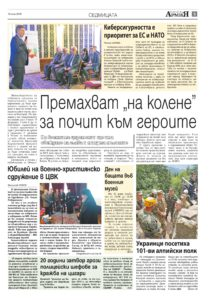 http://armymedia.bg/wp-content/uploads/2015/06/03.page1_-52-213x300.jpg