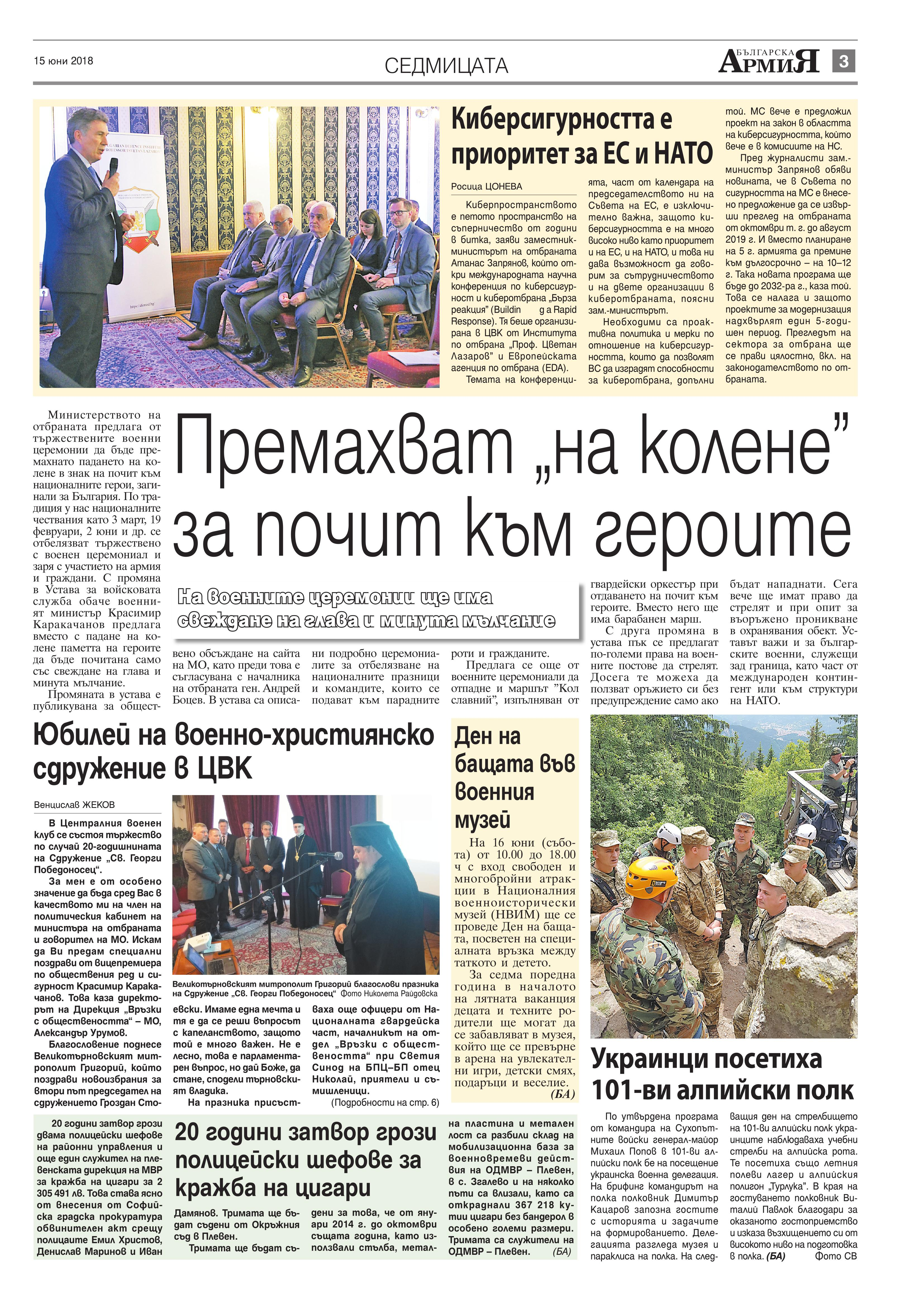 http://armymedia.bg/wp-content/uploads/2015/06/03.page1_-52.jpg