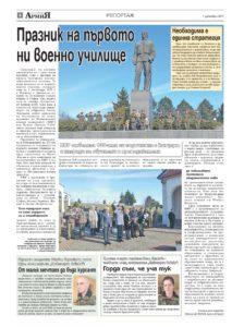 http://armymedia.bg/wp-content/uploads/2015/06/04-13-213x300.jpg