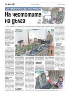 http://armymedia.bg/wp-content/uploads/2015/06/04-19-213x300.jpg