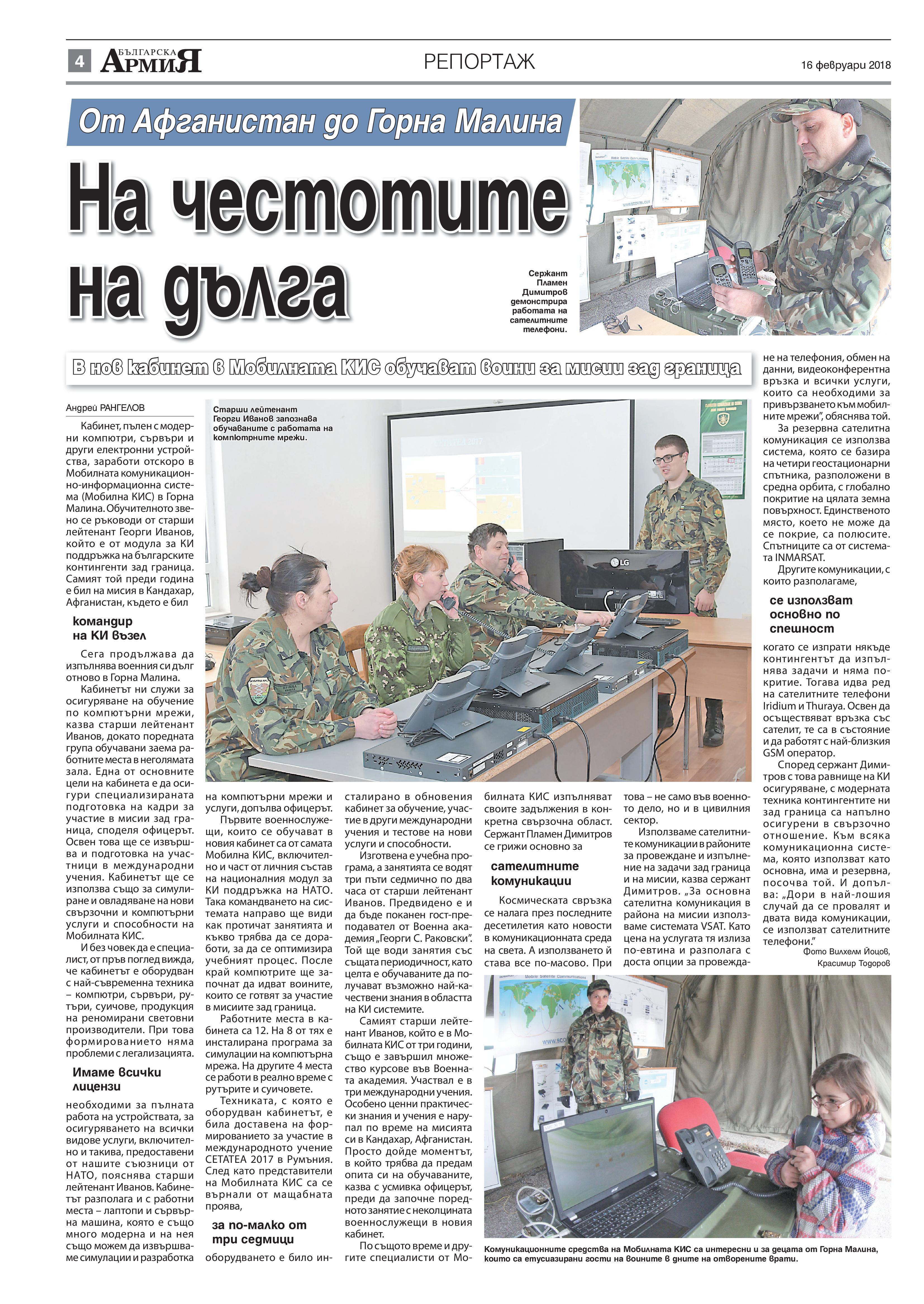 http://armymedia.bg/wp-content/uploads/2015/06/04-19.jpg