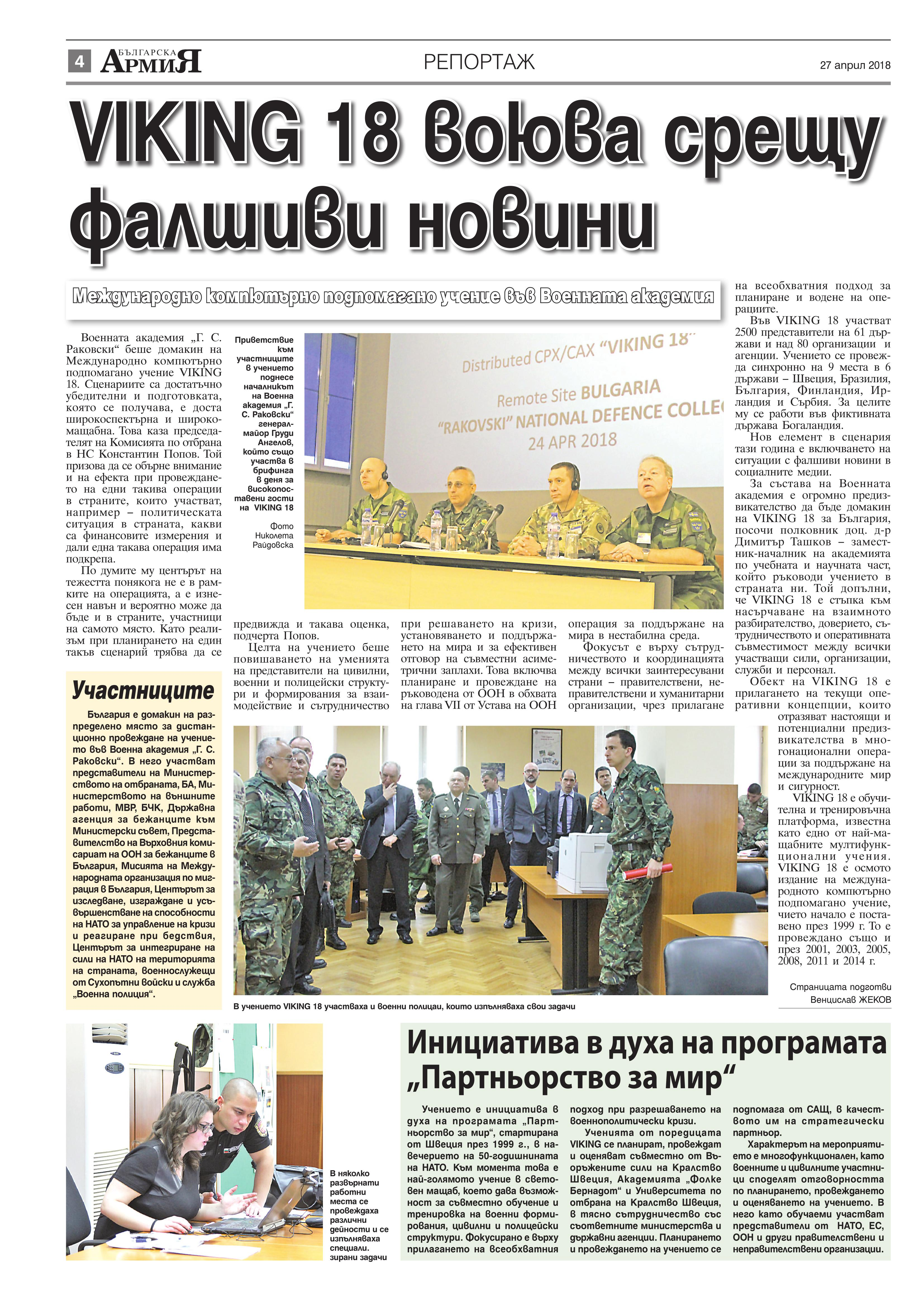 http://armymedia.bg/wp-content/uploads/2015/06/04.page1-Copy-2.jpg
