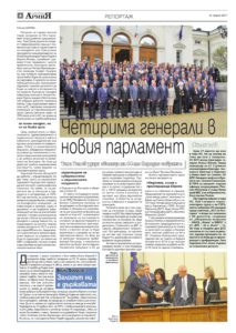 http://armymedia.bg/wp-content/uploads/2015/06/04.page1_-19-213x300.jpg
