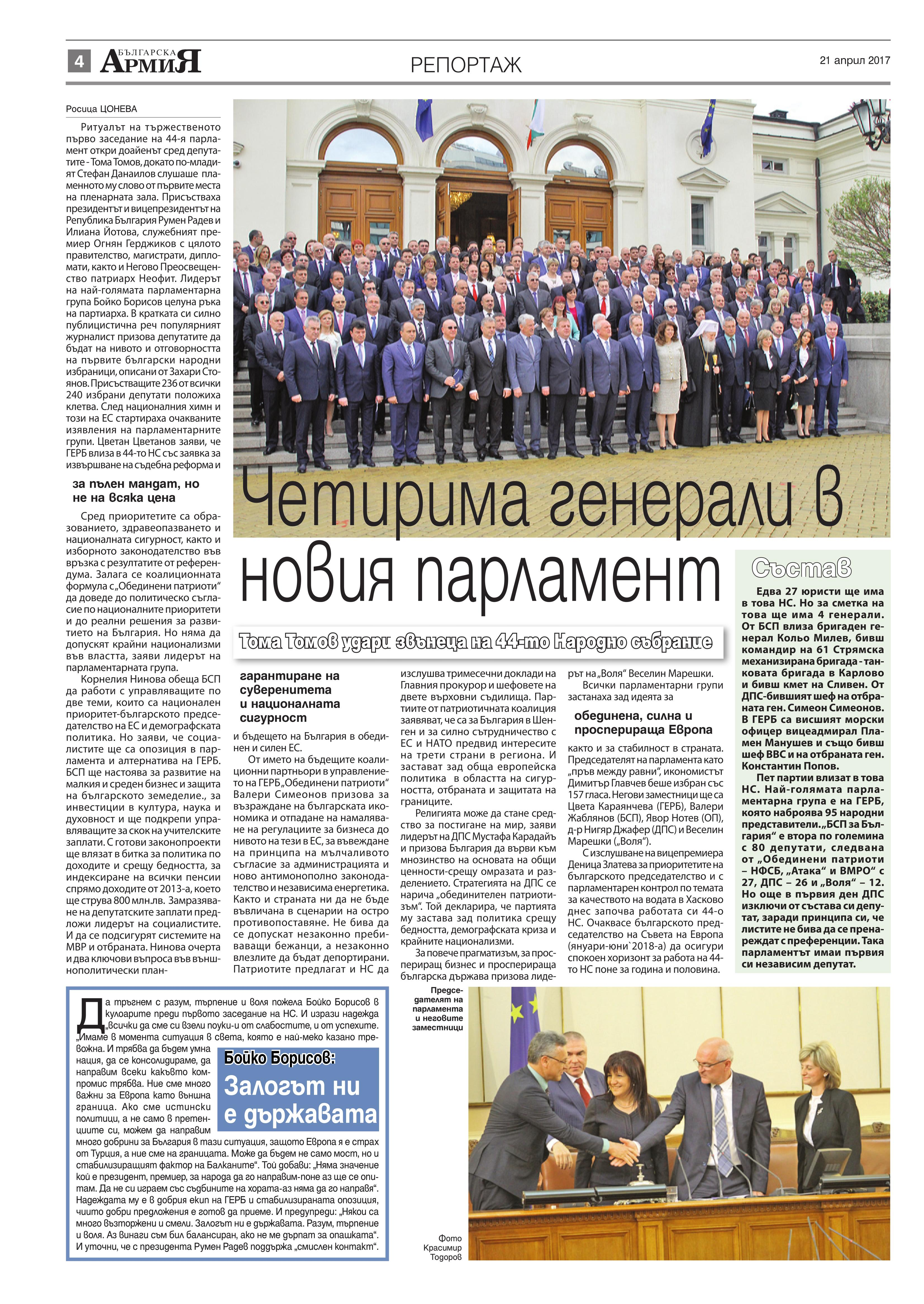 http://armymedia.bg/wp-content/uploads/2015/06/04.page1_-19.jpg