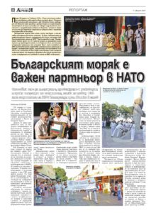 http://armymedia.bg/wp-content/uploads/2015/06/04.page1_-28-213x300.jpg