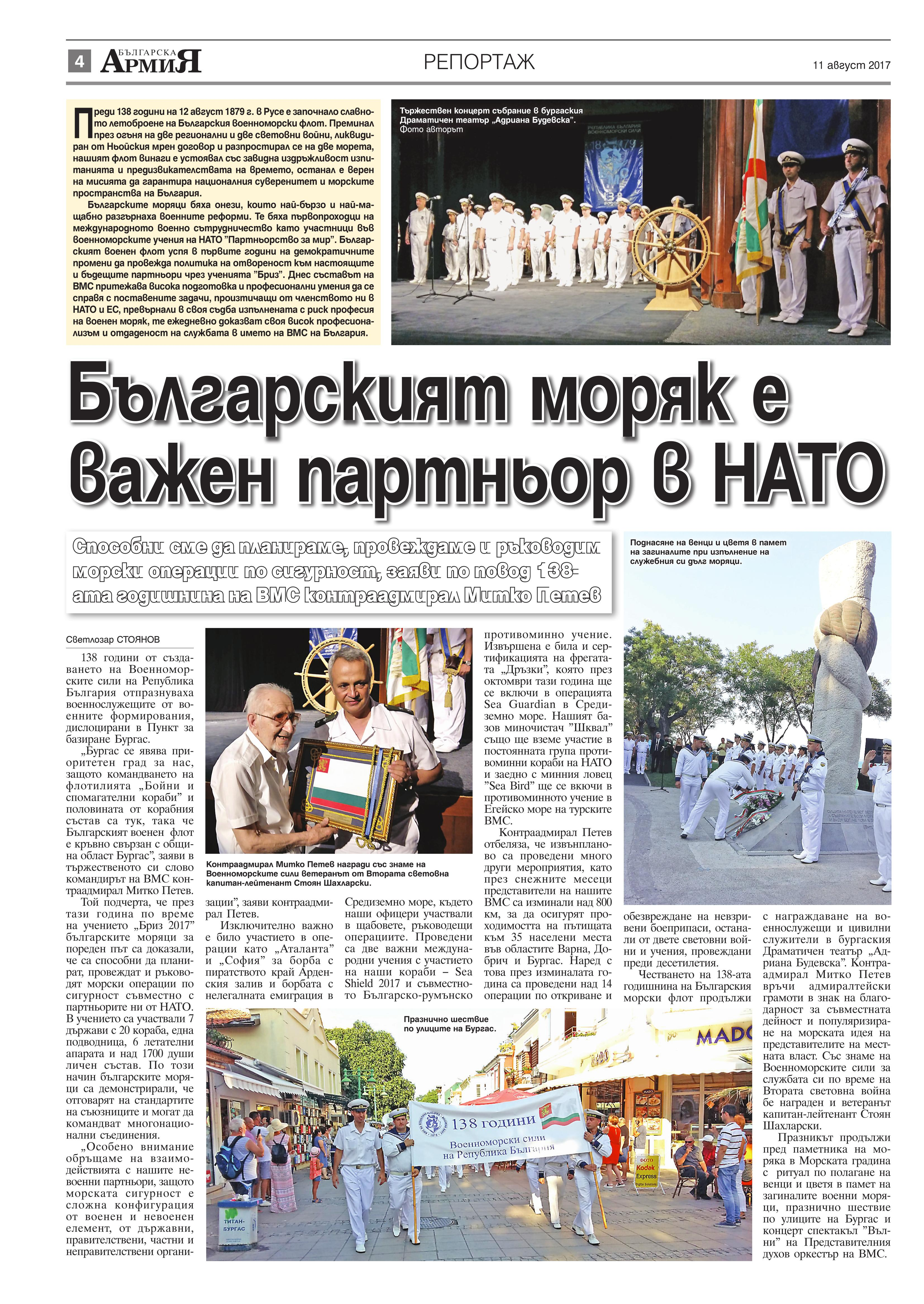 http://armymedia.bg/wp-content/uploads/2015/06/04.page1_-28.jpg