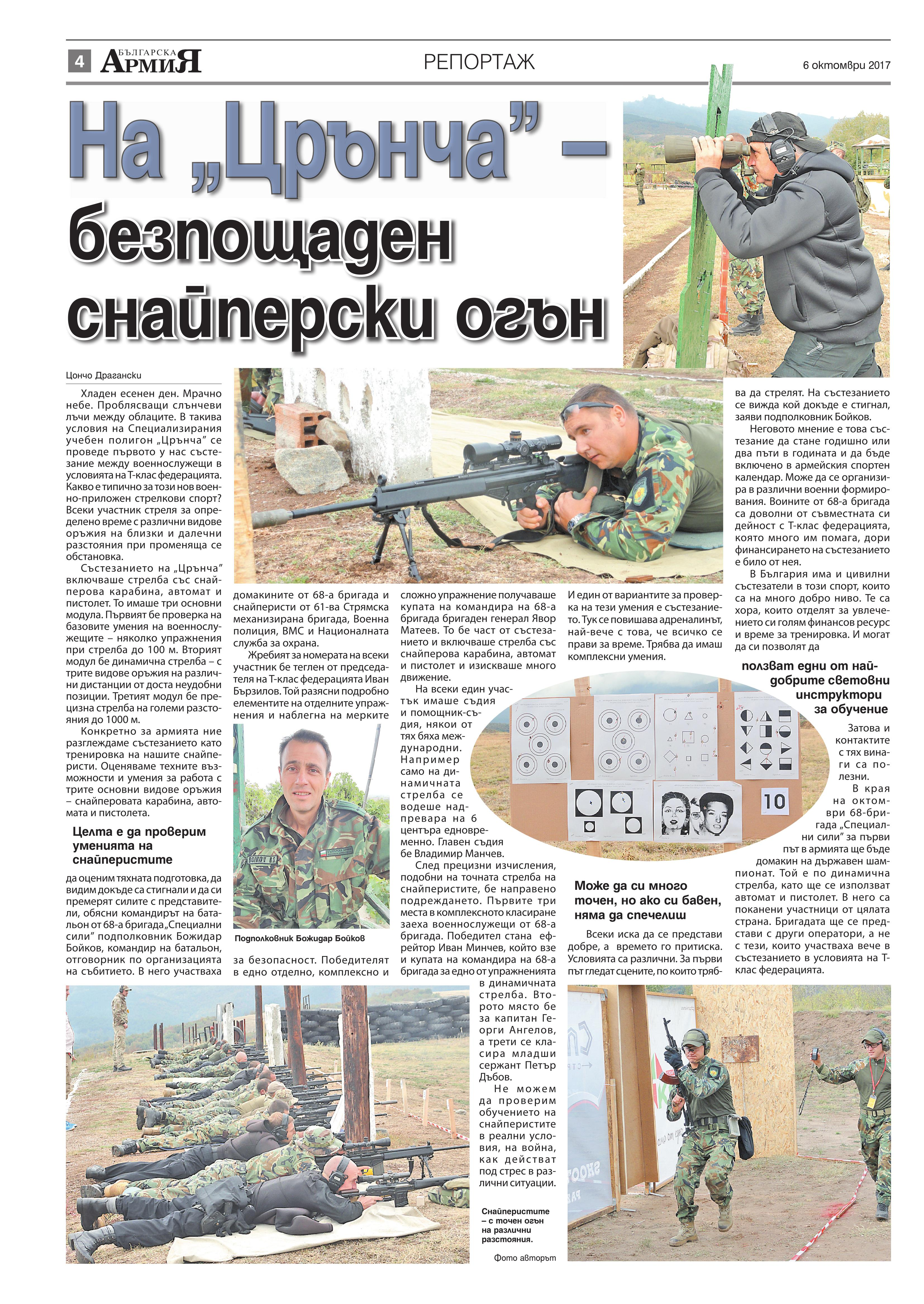http://armymedia.bg/wp-content/uploads/2015/06/04.page1_-31.jpg