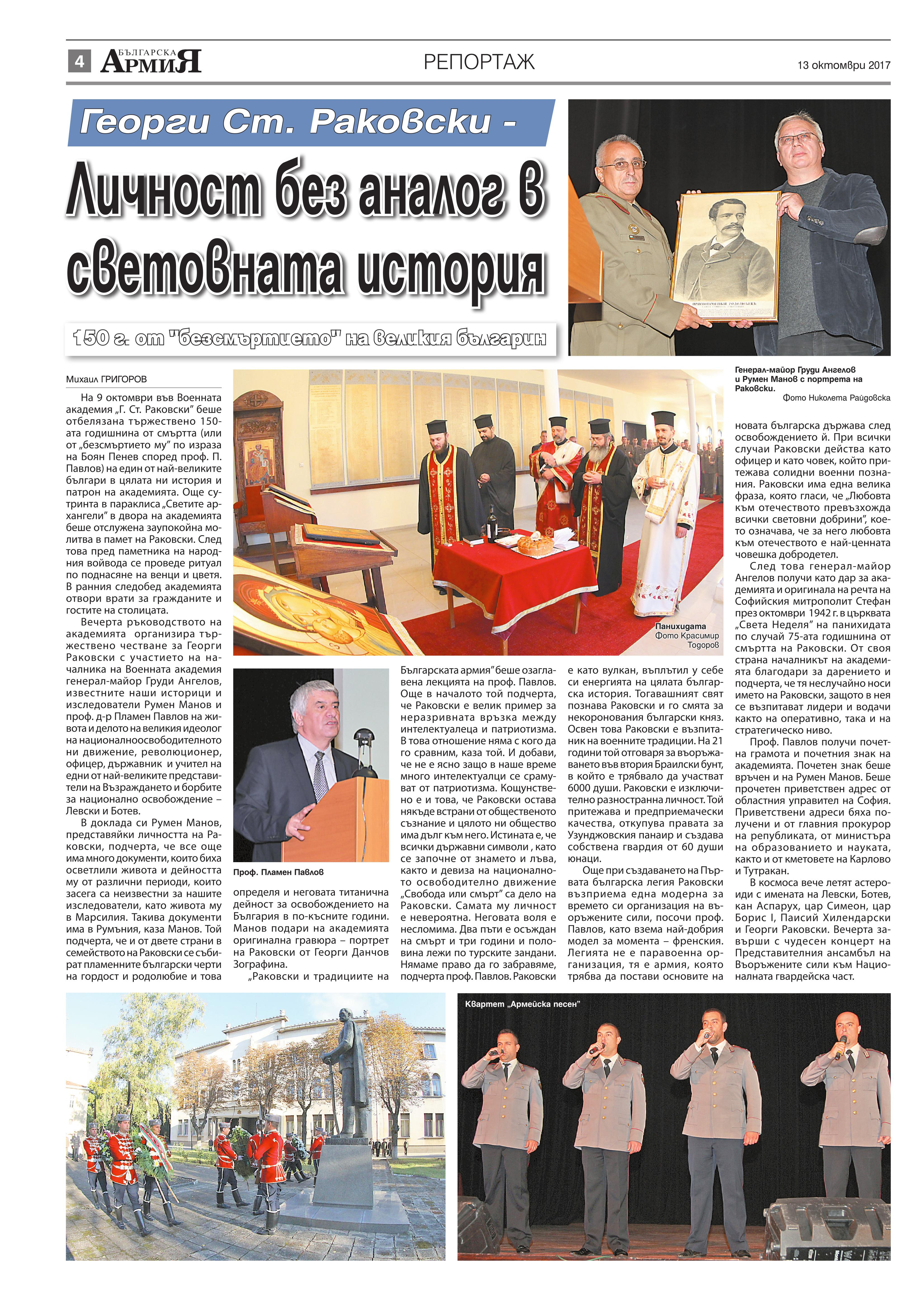 http://armymedia.bg/wp-content/uploads/2015/06/04.page1_-32.jpg