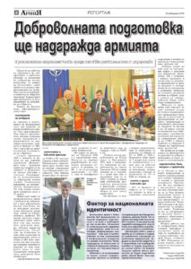 http://armymedia.bg/wp-content/uploads/2015/06/04.page1_-38-213x300.jpg