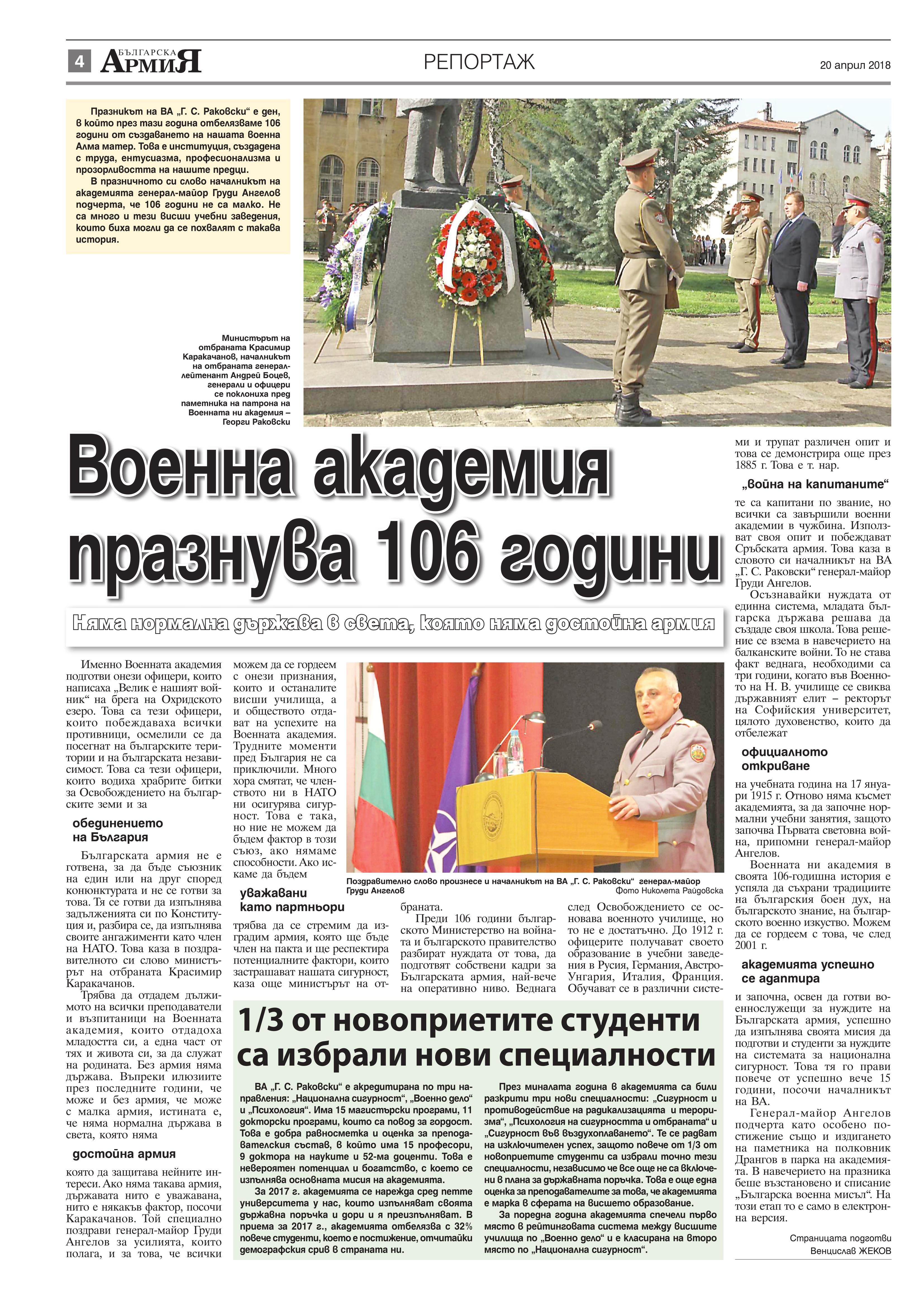 http://armymedia.bg/wp-content/uploads/2015/06/04.page1_-46.jpg