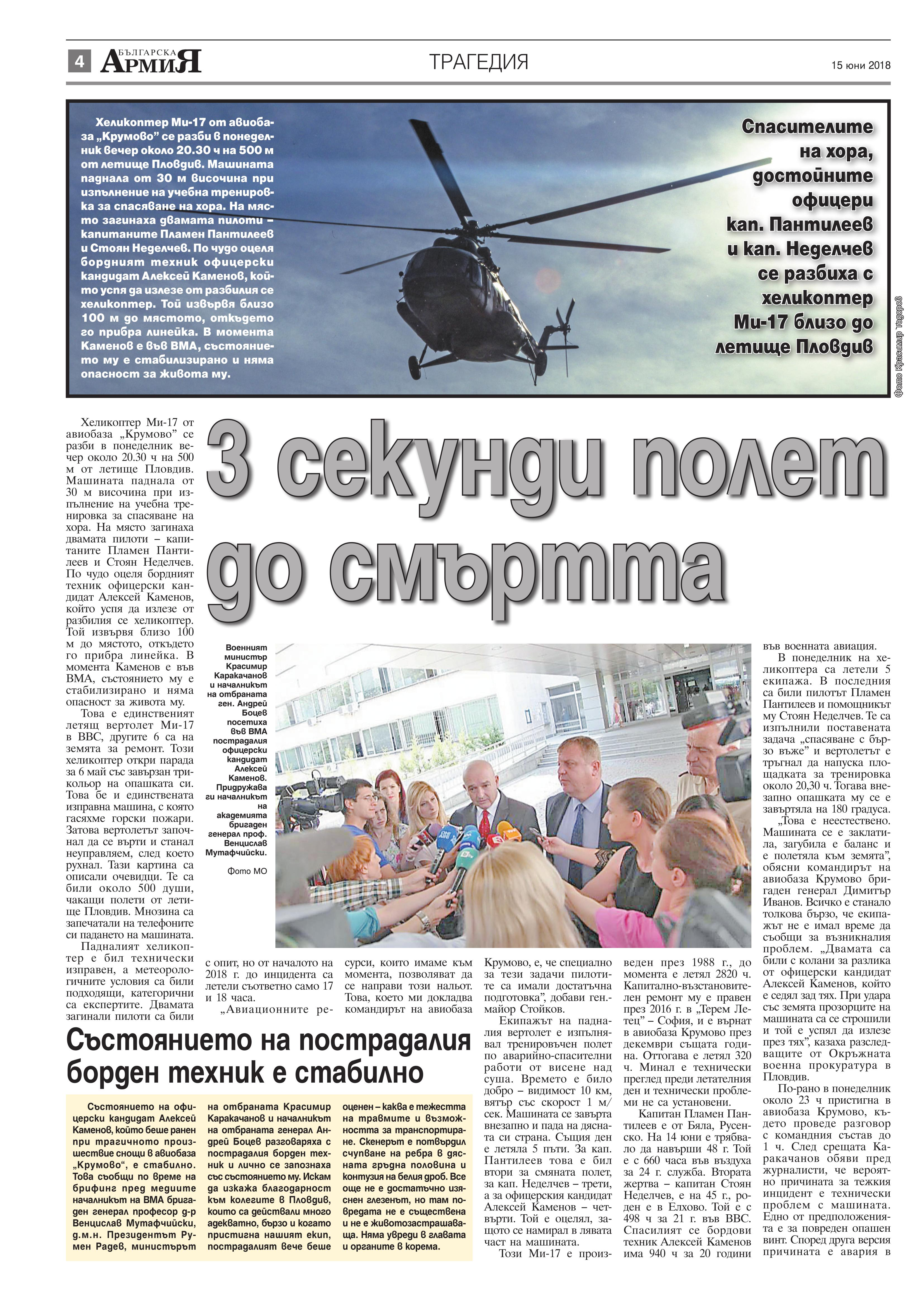 http://armymedia.bg/wp-content/uploads/2015/06/04.page1_-52.jpg