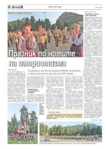 http://armymedia.bg/wp-content/uploads/2015/06/04.page1_-53-213x300.jpg