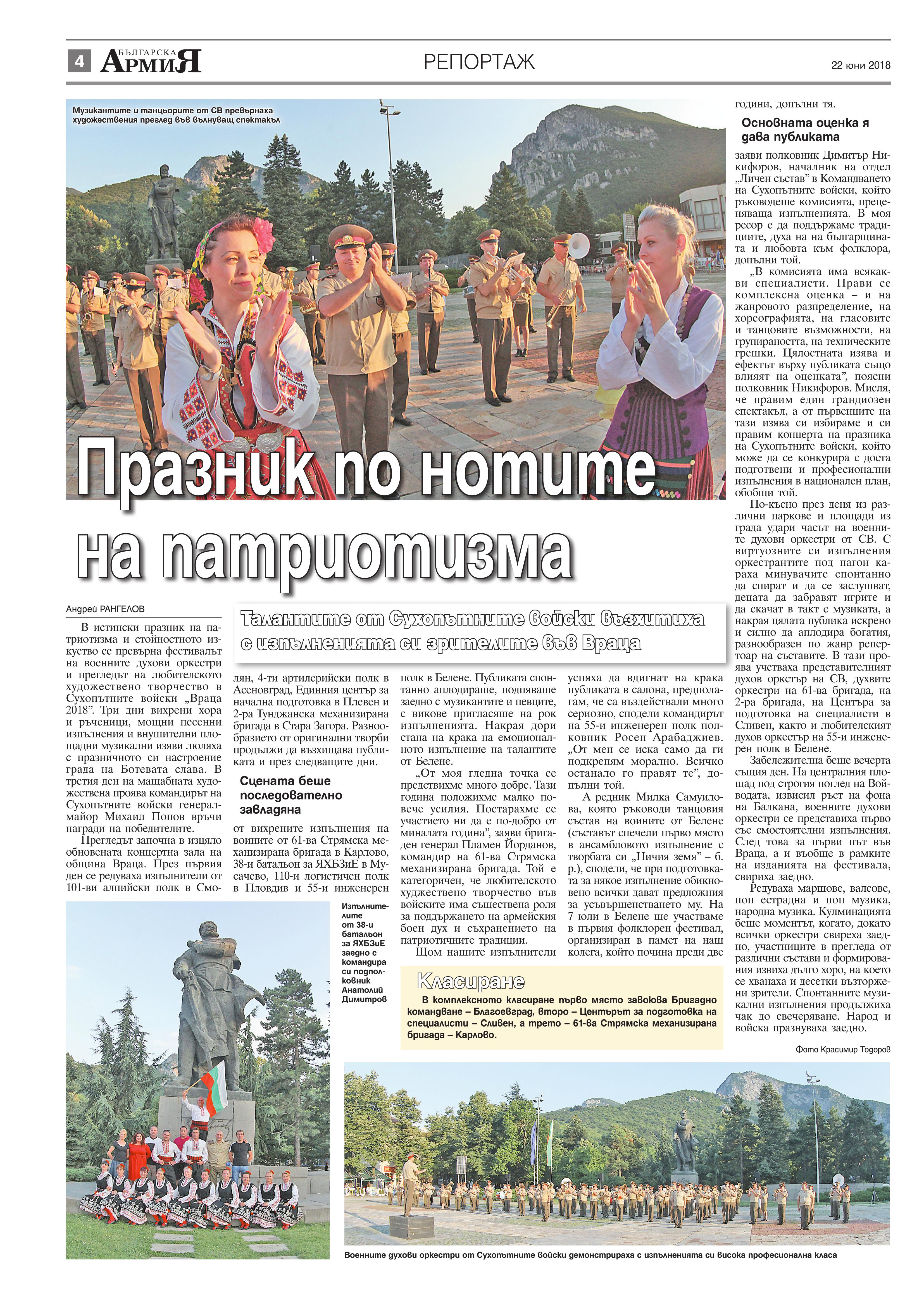 http://armymedia.bg/wp-content/uploads/2015/06/04.page1_-53.jpg