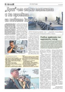http://armymedia.bg/wp-content/uploads/2015/06/04.page1_-56-213x300.jpg