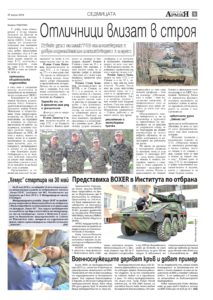 http://armymedia.bg/wp-content/uploads/2015/06/05.page1-Copy-2-213x300.jpg