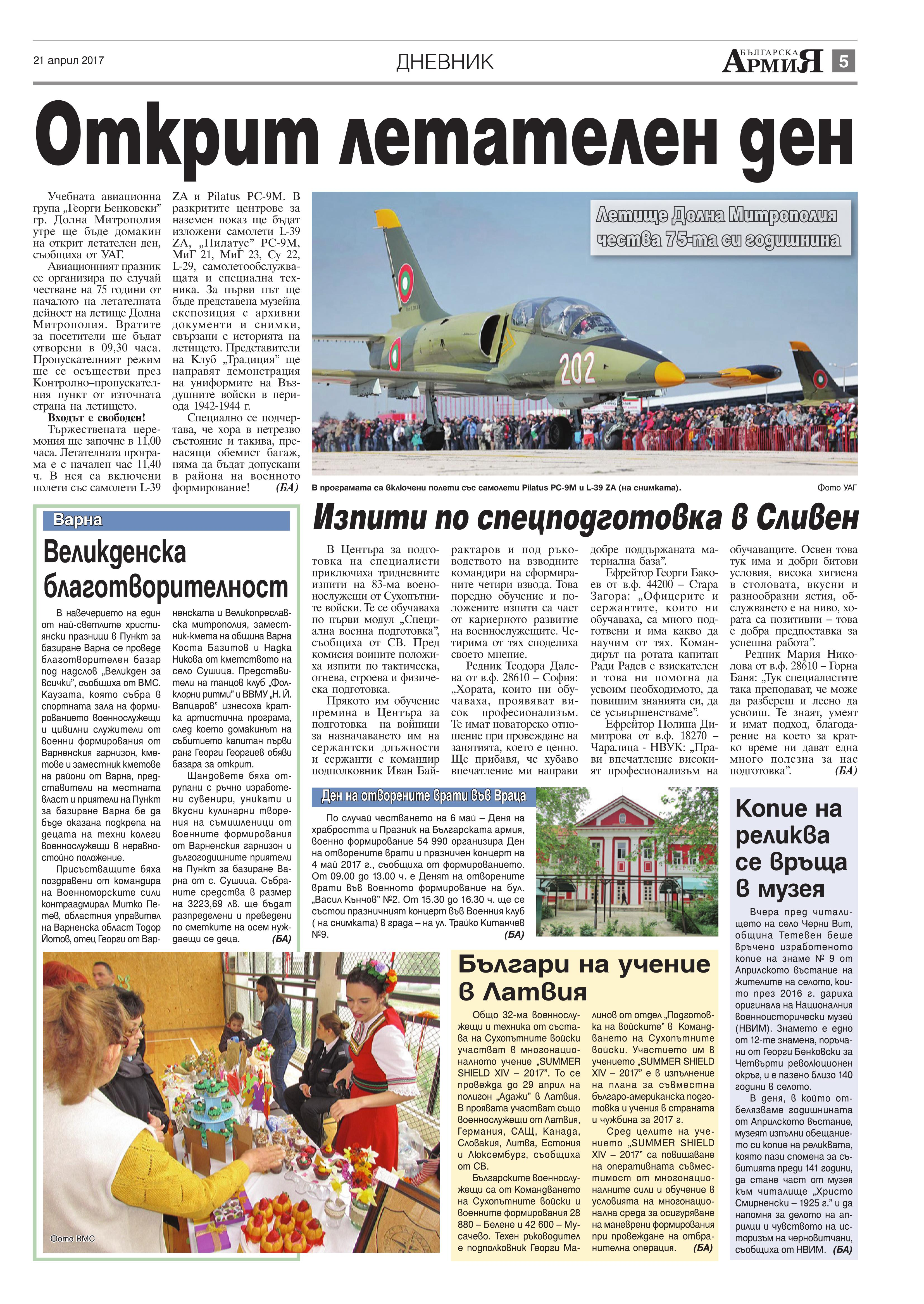 http://armymedia.bg/wp-content/uploads/2015/06/05.page1_-19.jpg