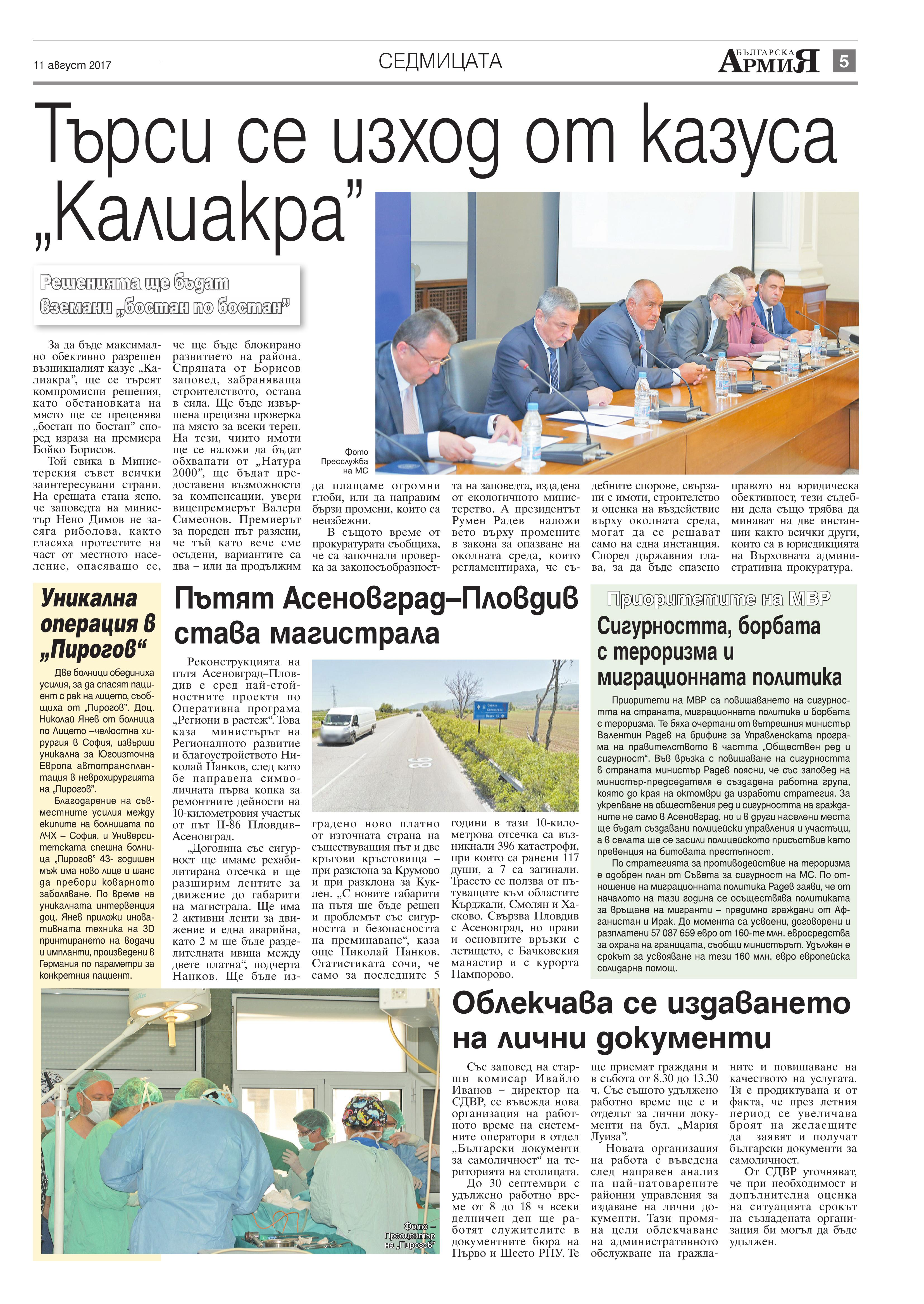 http://armymedia.bg/wp-content/uploads/2015/06/05.page1_-28.jpg