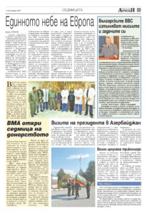 http://armymedia.bg/wp-content/uploads/2015/06/05.page1_-32-213x300.jpg