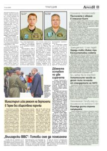 http://armymedia.bg/wp-content/uploads/2015/06/05.page1_-52-213x300.jpg