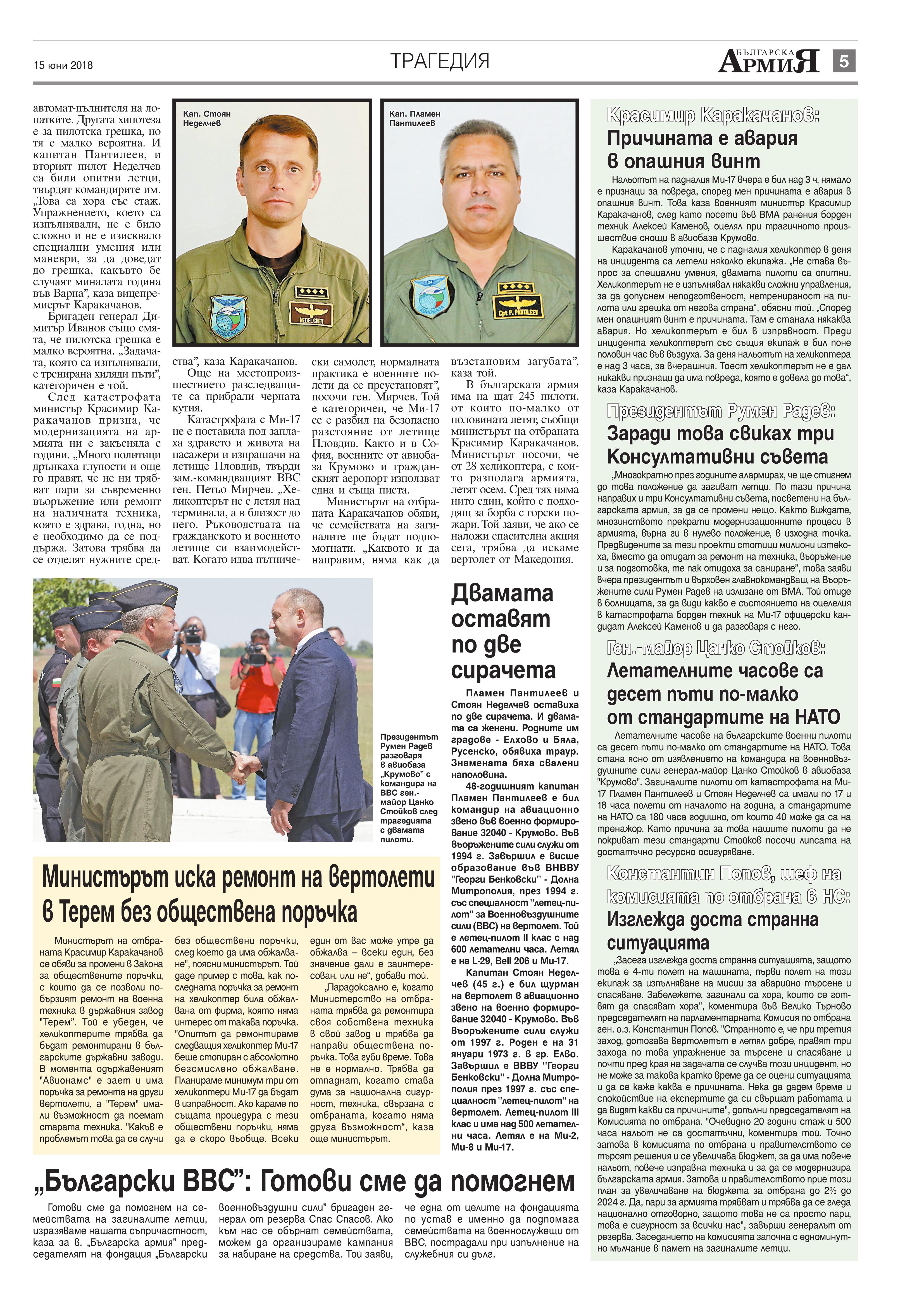 http://armymedia.bg/wp-content/uploads/2015/06/05.page1_-52.jpg