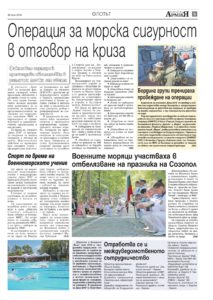 http://armymedia.bg/wp-content/uploads/2015/06/05.page1_-56-213x300.jpg