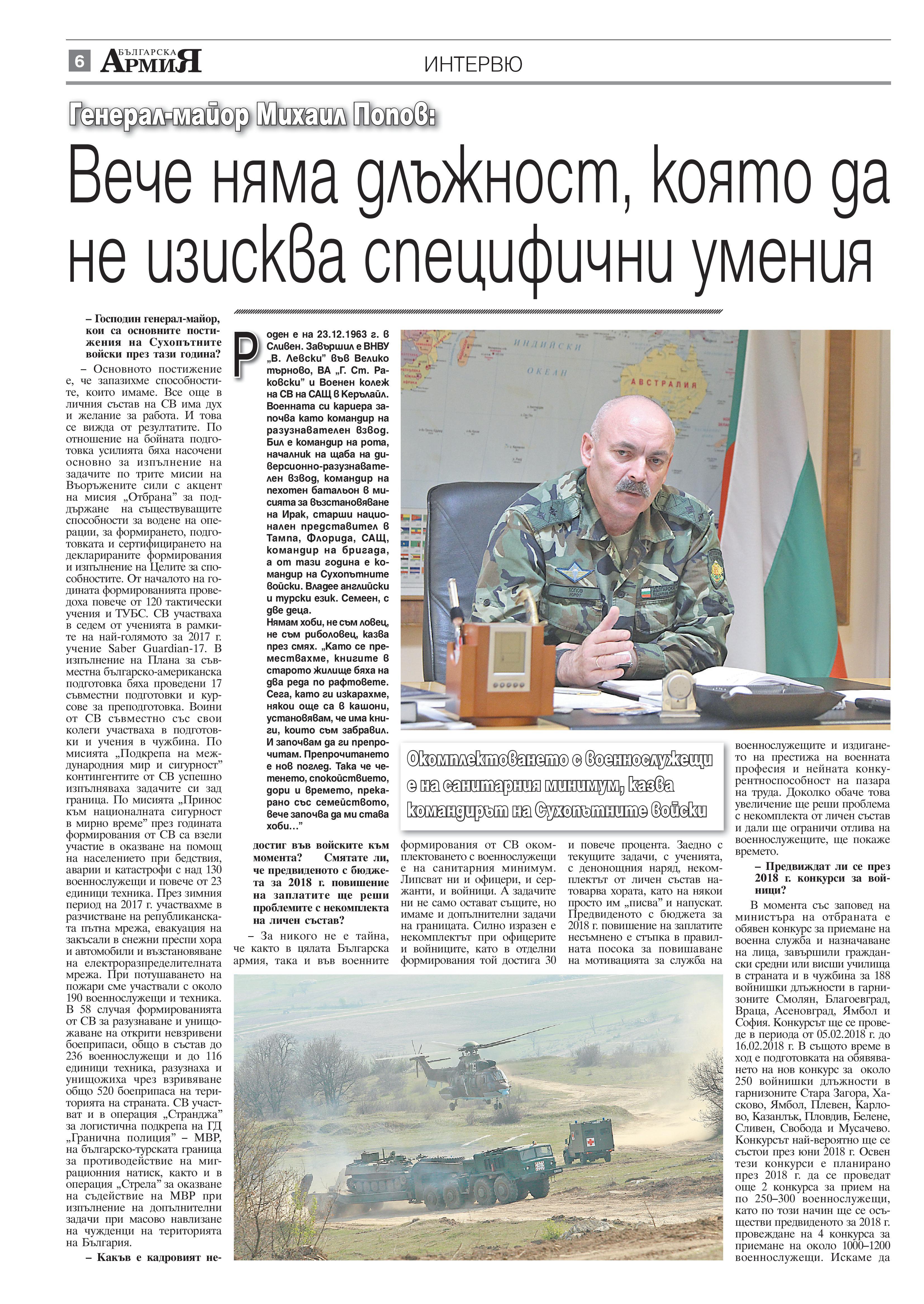 http://armymedia.bg/wp-content/uploads/2015/06/06-11.jpg