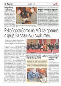 http://armymedia.bg/wp-content/uploads/2015/06/06-15-213x300.jpg