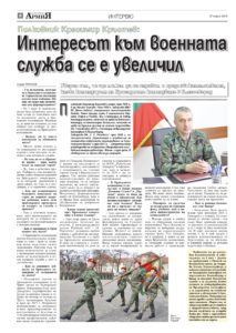 http://armymedia.bg/wp-content/uploads/2015/06/06.page1-Copy-2-213x300.jpg