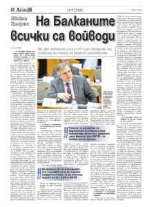 http://armymedia.bg/wp-content/uploads/2015/06/06.page1_-28-213x300.jpg
