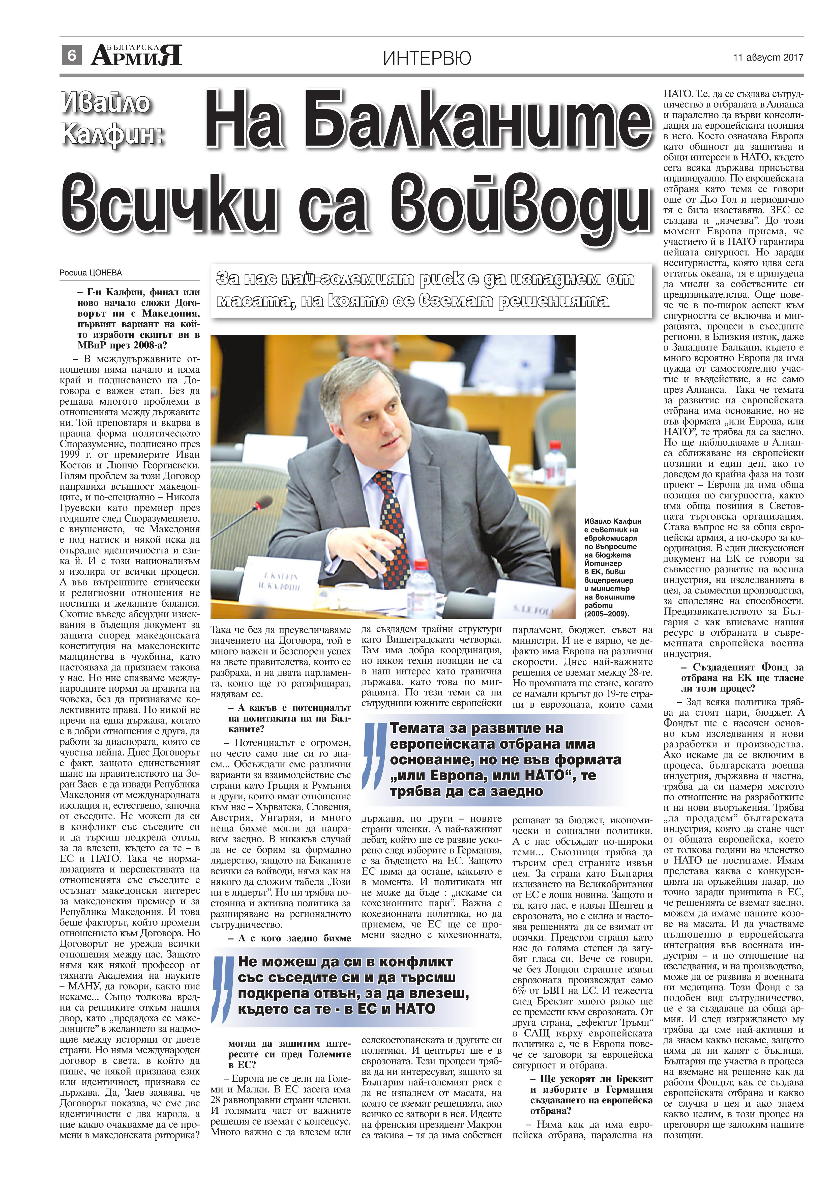 http://armymedia.bg/wp-content/uploads/2015/06/06.page1_-28.jpg