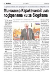 http://armymedia.bg/wp-content/uploads/2015/06/06.page1_-32-213x300.jpg