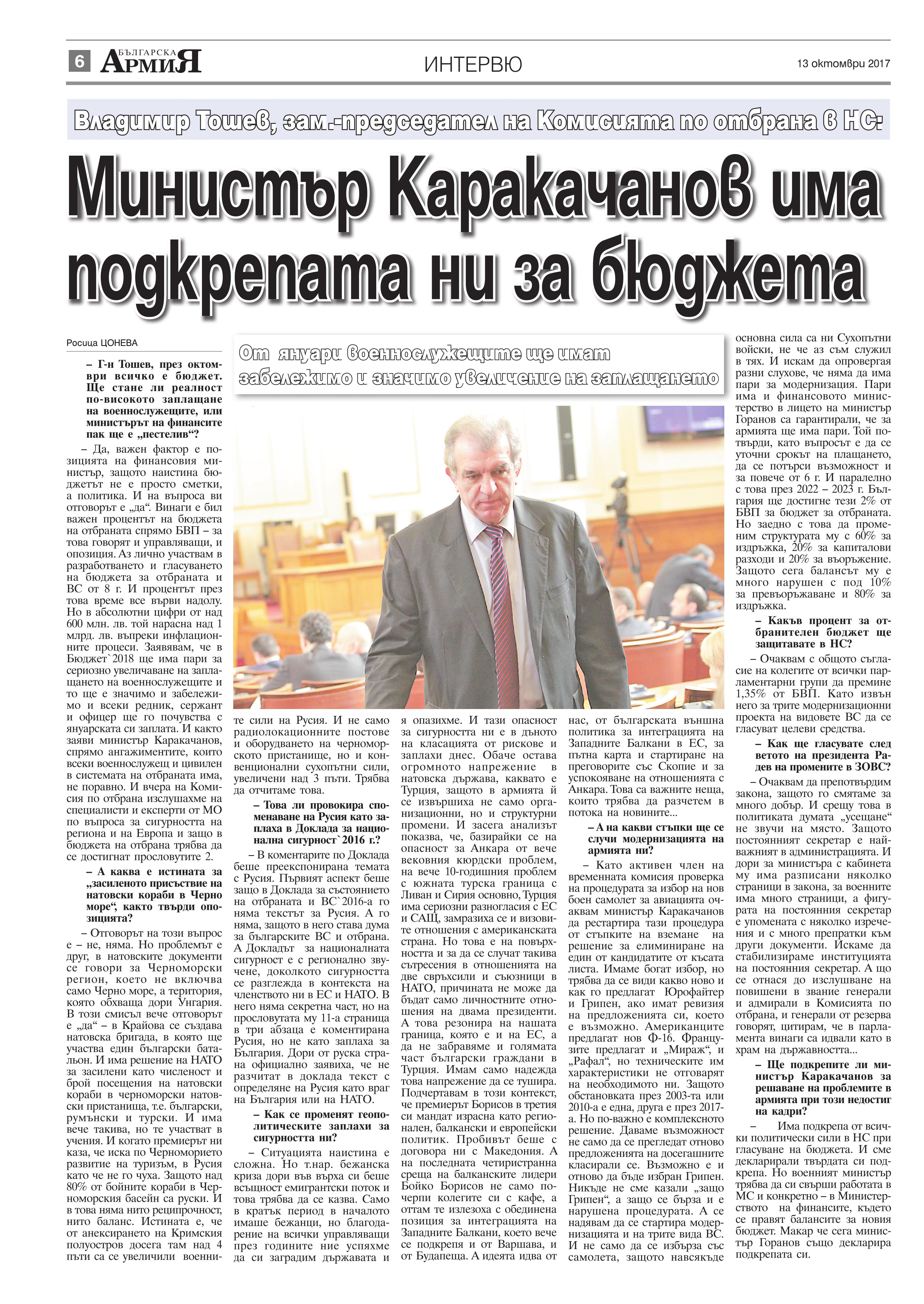 http://armymedia.bg/wp-content/uploads/2015/06/06.page1_-32.jpg