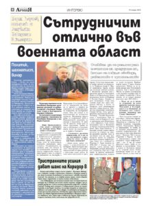 http://armymedia.bg/wp-content/uploads/2015/06/06.page1_-35-213x300.jpg