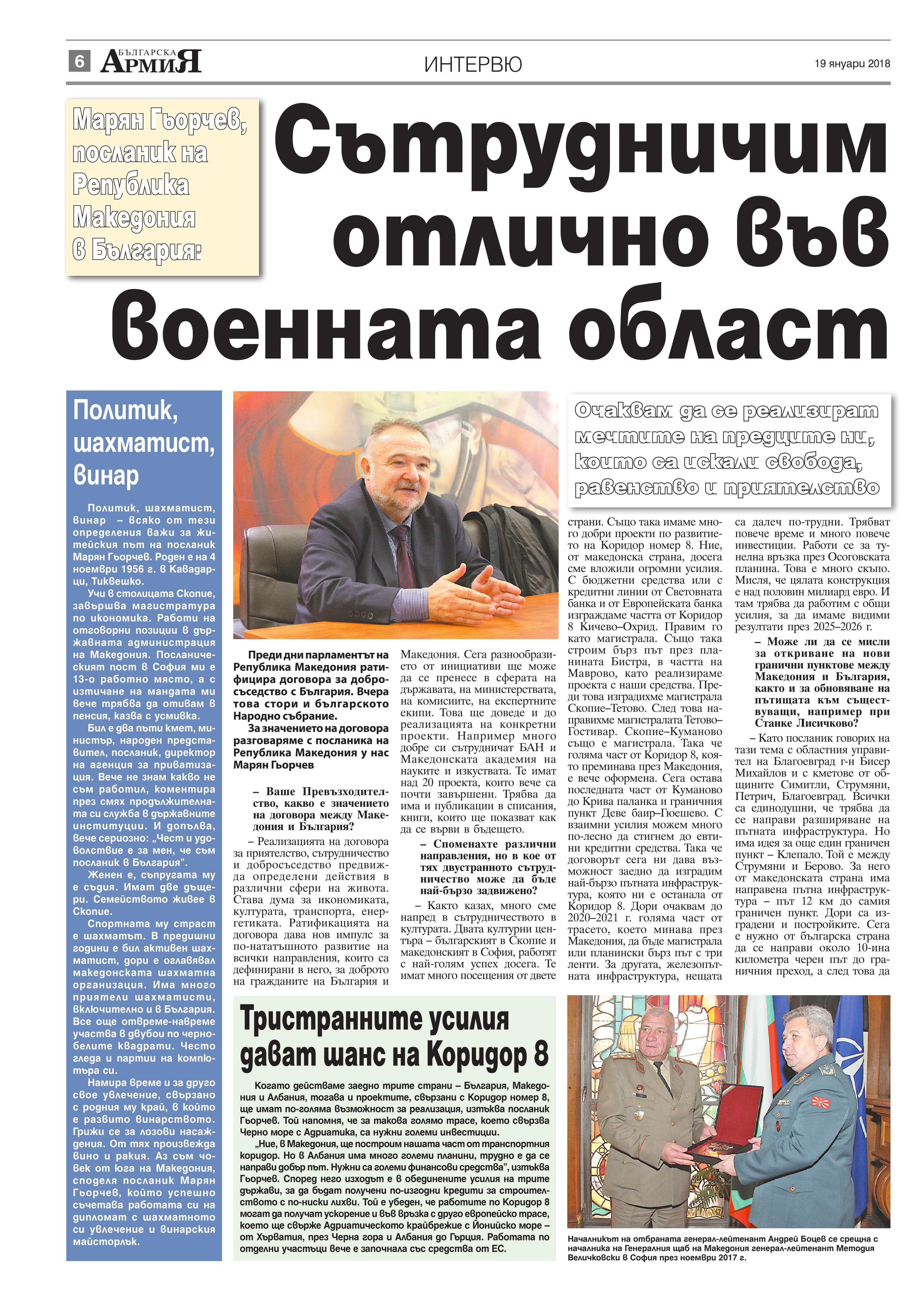 http://armymedia.bg/wp-content/uploads/2015/06/06.page1_-35.jpg