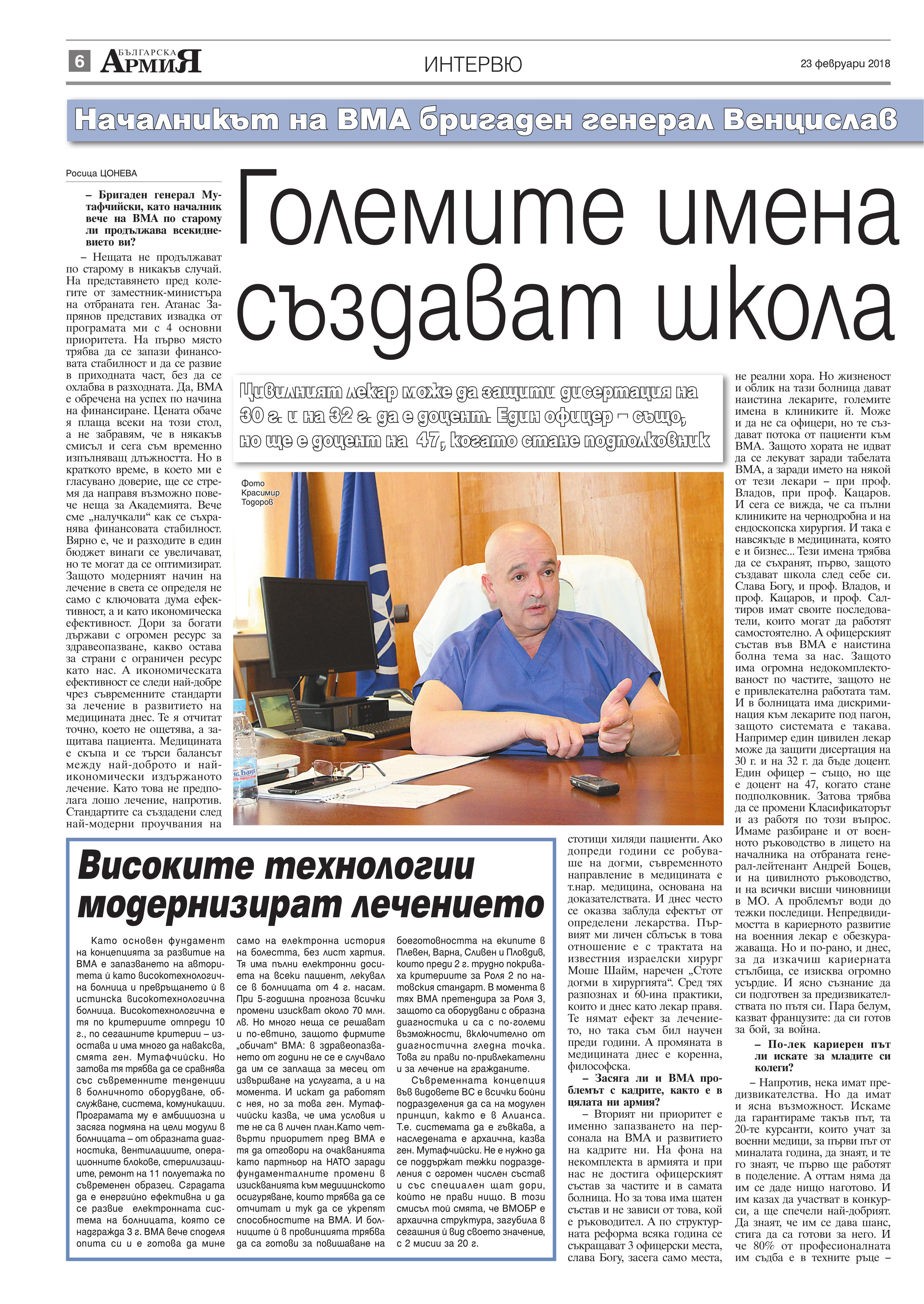 http://armymedia.bg/wp-content/uploads/2015/06/06.page1_-38.jpg