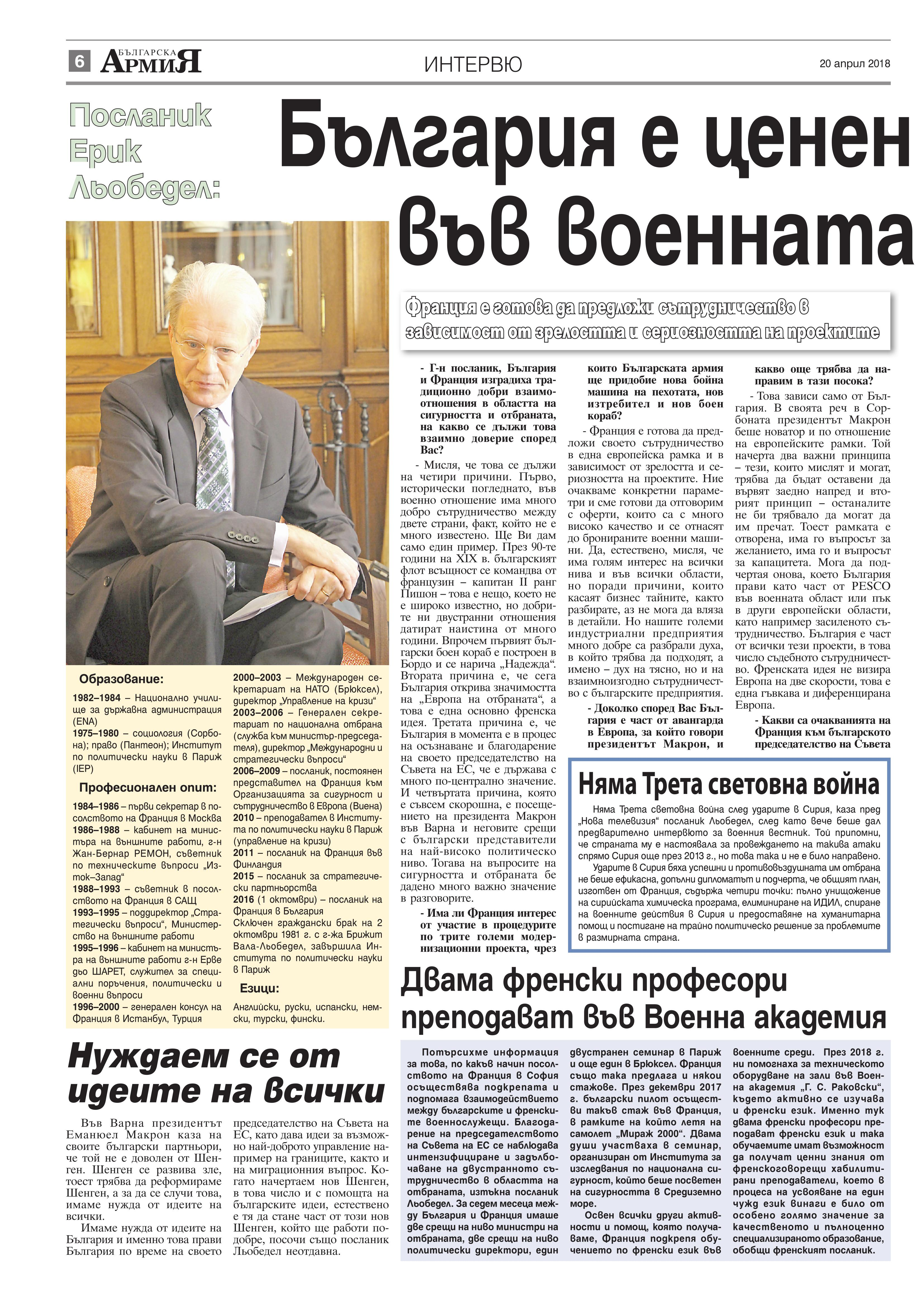 http://armymedia.bg/wp-content/uploads/2015/06/06.page1_-46.jpg