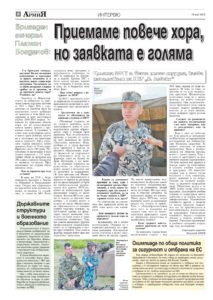 http://armymedia.bg/wp-content/uploads/2015/06/06.page1_-48-213x300.jpg