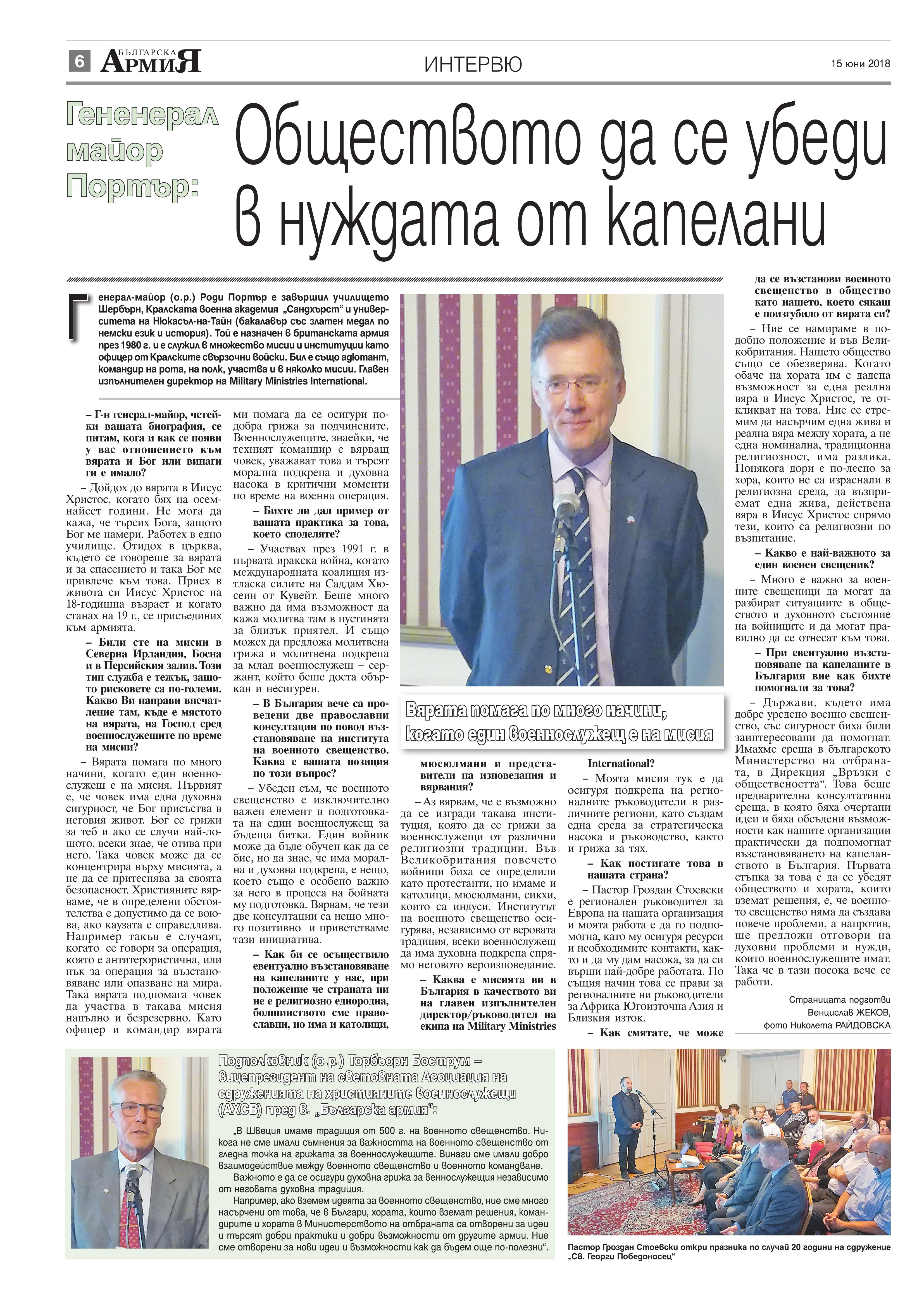 http://armymedia.bg/wp-content/uploads/2015/06/06.page1_-52.jpg