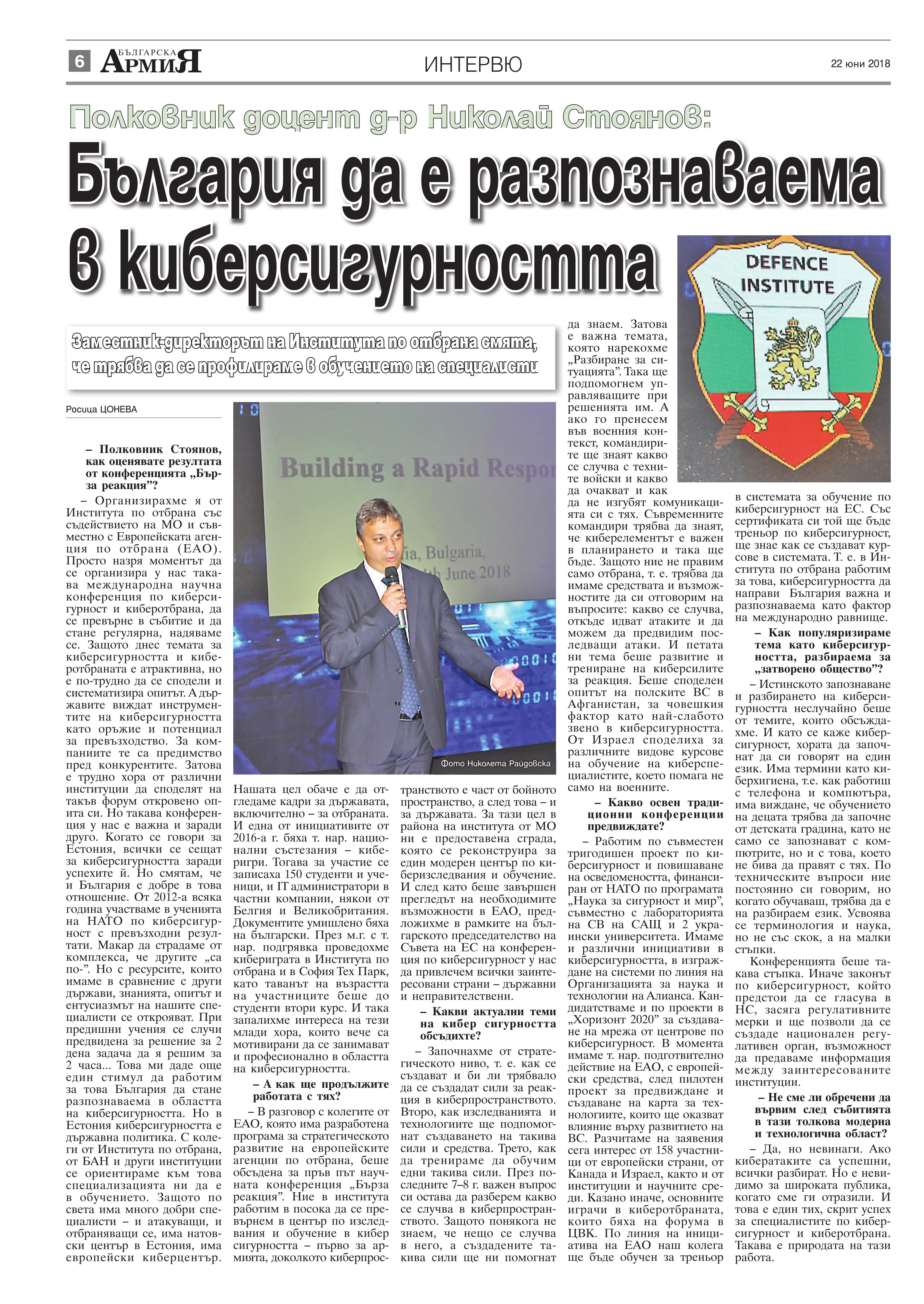 http://armymedia.bg/wp-content/uploads/2015/06/06.page1_-53.jpg