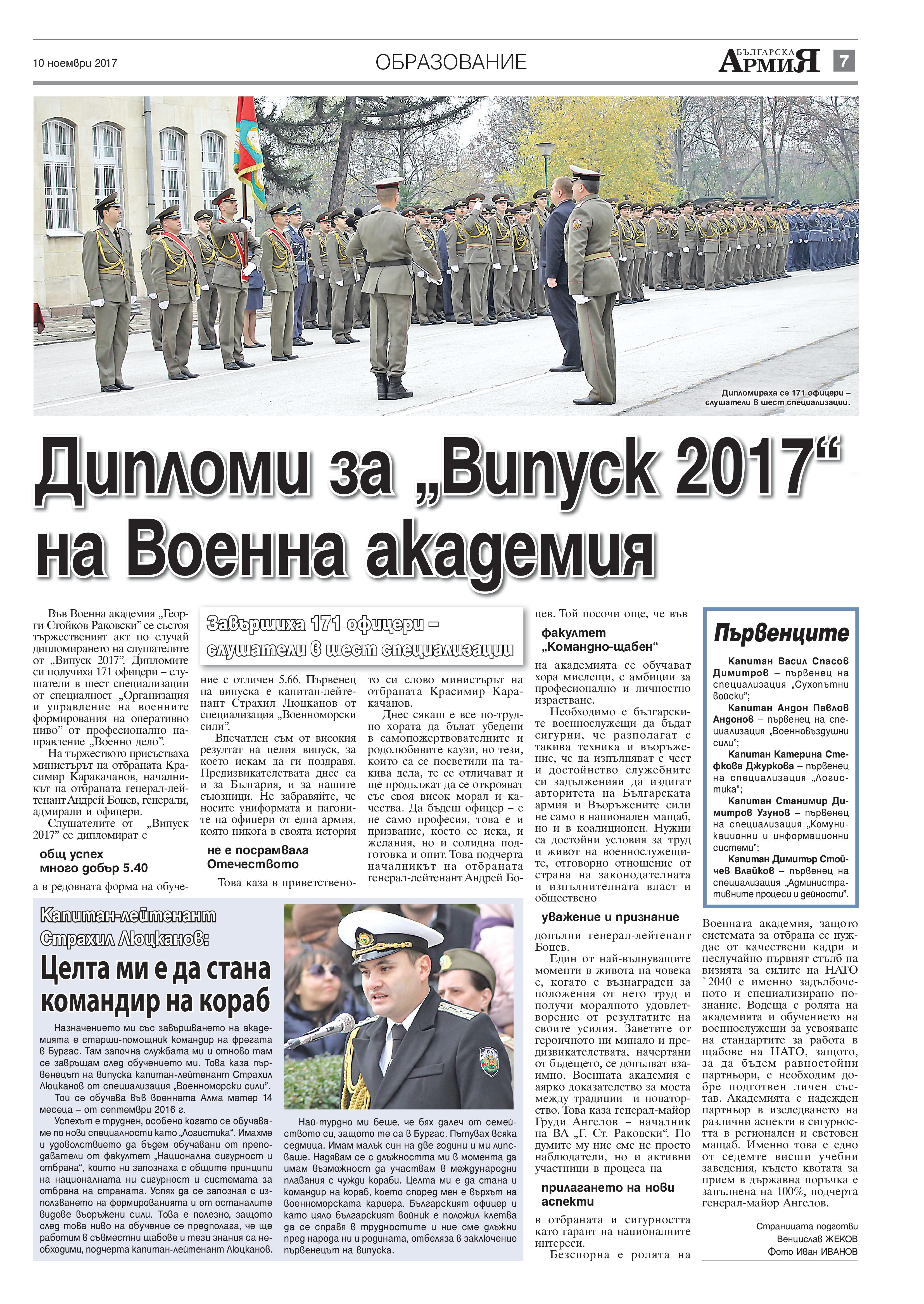 http://armymedia.bg/wp-content/uploads/2015/06/07-10.jpg