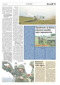 http://armymedia.bg/wp-content/uploads/2015/06/07-11-213x300.jpg