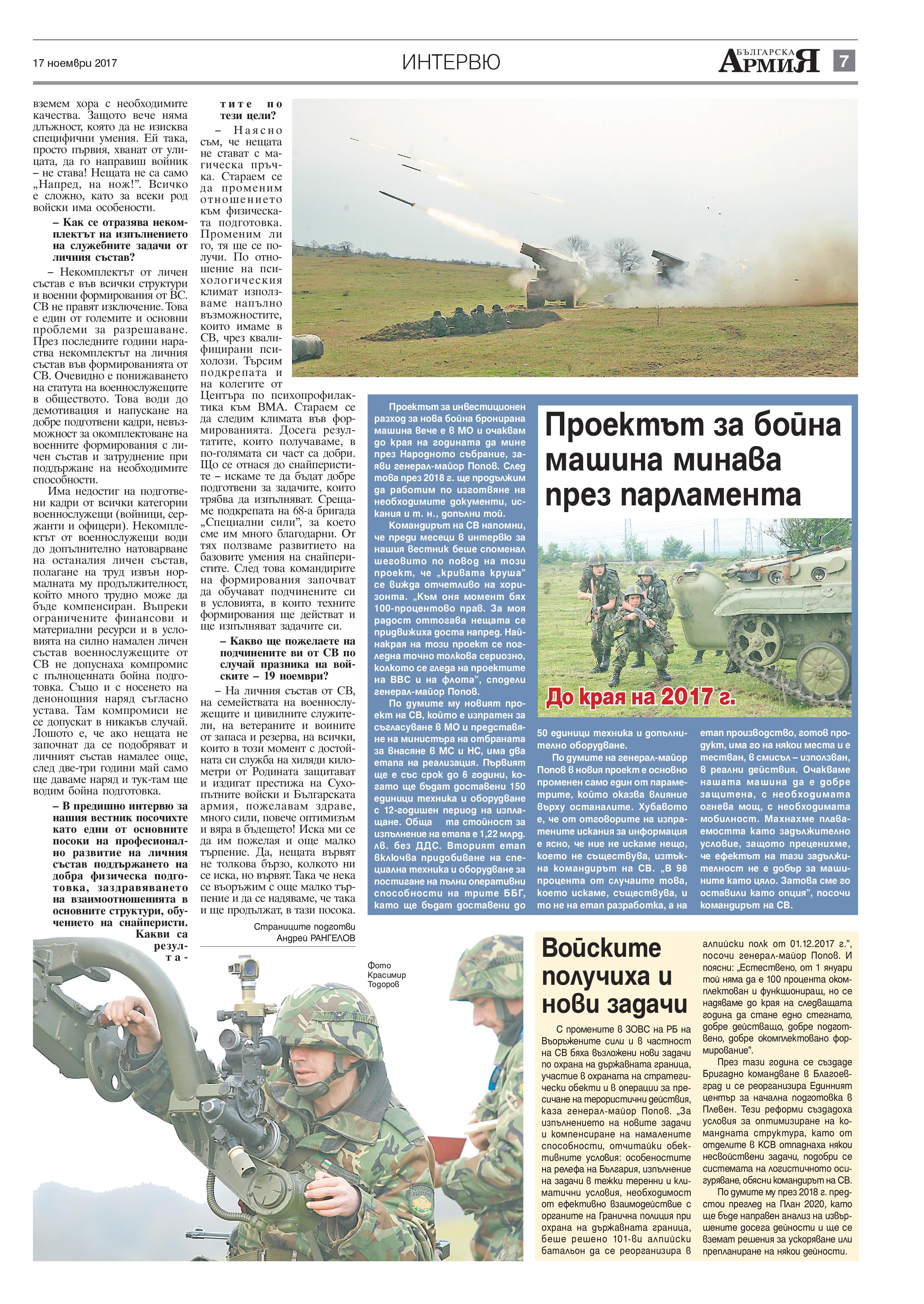 http://armymedia.bg/wp-content/uploads/2015/06/07-11.jpg