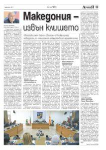 http://armymedia.bg/wp-content/uploads/2015/06/07-13-213x300.jpg