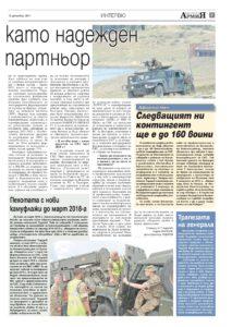 http://armymedia.bg/wp-content/uploads/2015/06/07-14-213x300.jpg