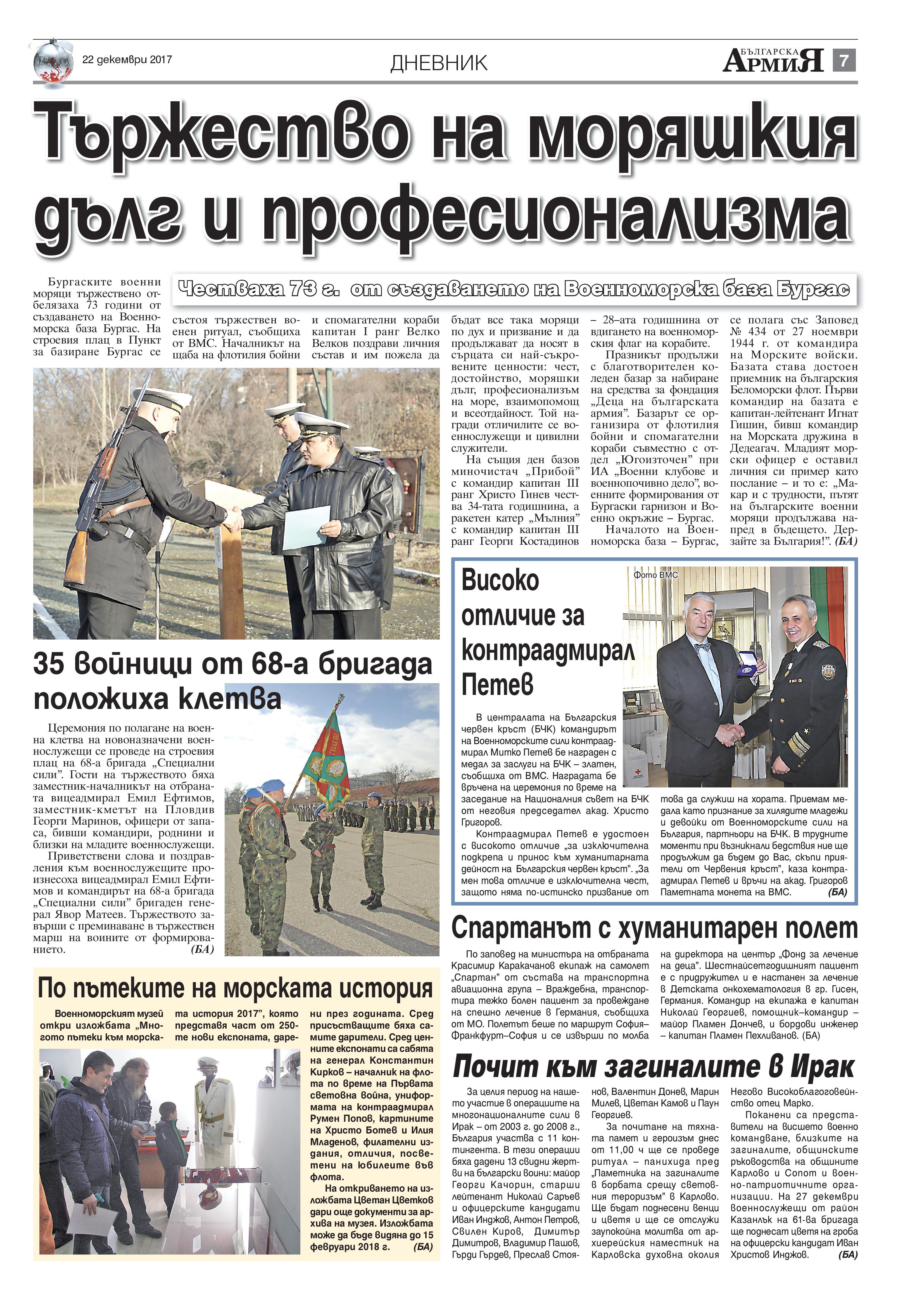 http://armymedia.bg/wp-content/uploads/2015/06/07-15.jpg